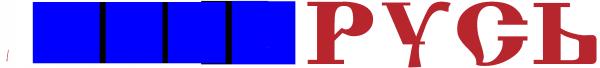 Логотип компании АВТОРУСЬ сеть магазинов автотоваров
